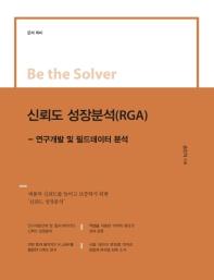 신뢰도 성장분석(RGA)