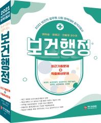 권이승 정정근 전봉재 교수의 보건행정 최근기출문제+적중예상문제(2021)