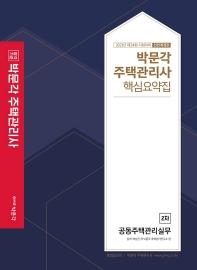 합격기준 박문각 공동주택관리실무 핵심요약집(주택관리사 2차)(2021)