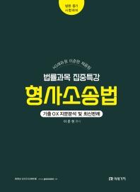 KG에듀원 채움팀 법률과목 집중특강 형사소송법