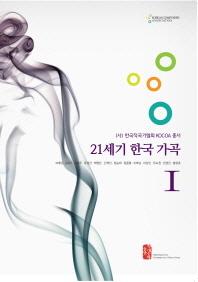 21세기 한국 가곡. 1