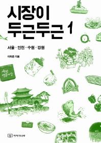 시장이 두근두근. 1: 서울 인천 수원 강원