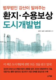 법무법인 강산이 알려주는 환지 수용보상 도시개발법