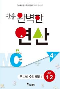 한솔 완벽한 연산 MC단계. 4(초등 1 2): 두 자리 수의 뺄셈 1