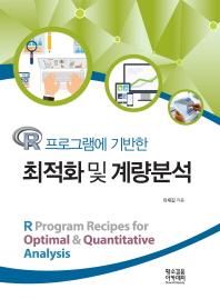 R 프로그램에 기반한 최적화 및 계량분석