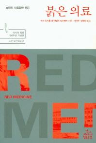 붉은 의료