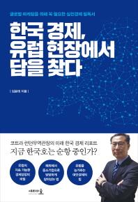 한국 경제, 유럽 현장에서 답을 찾다