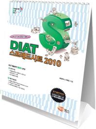 고소한 DIAT 스프레드시트 2010(스탠드형)