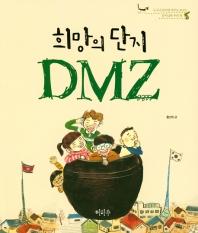 희망의 단지 DMZ