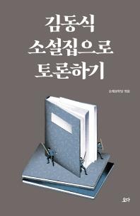 김동식 소설집으로 토론하기