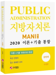 마니(MANI) 지방자치론 이론+기출 통합(2020)
