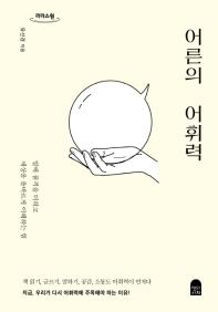 어른의 어휘력(큰글자도서)