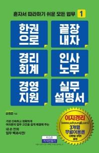 한 권으로 끝장내자 경리회계 인사노무 경영지원 실무 설명서