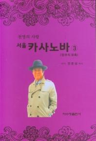 천명의 사랑 서울 카사노바. 3: 양코의 유혹