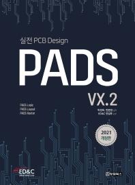PADS VX.2 실전 PCB Design(2021)