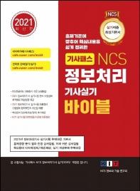 기사패스 NCS 정보처리 기사실기 바이블(2021)
