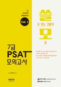7급 쓸모 PSAT 모의고사 Vol. 1