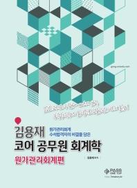 김용재 코어 공무원 회계학: 원가관리회계편
