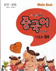쎄쎄니 중국어 Junior Main Book(기초편). 4
