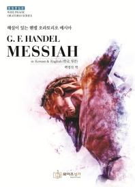 해설이 있는 헨델 오라토리오 메시아(G. F. Handel MESSIAH)