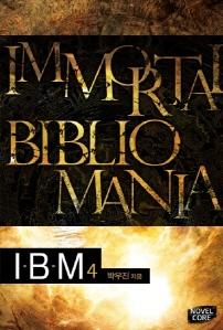 IBM4(노블코어)