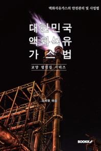 대한민국 액화석유가스법 : 교양 법령집 시리즈