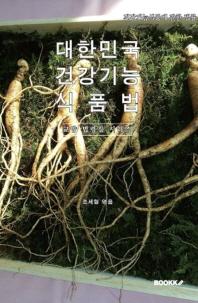 대한민국 건강기능식품법 : 교양 법령집 시리즈