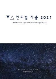 YA 연도별 기출 2021: 보험계리사 1차 보험수학 대비