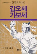 갑오세 가보세:한국의 역사 I(교양만화문고 3)