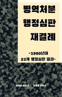 병역처분 행정심판 재결례