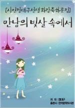 시인 정대구 선생 화갑 축하 문집_만남의 빛살 속에서