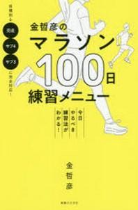 金哲彦のマラソン100日練習メニュ- 今日やるべき練習法がわかる!