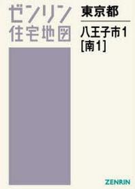 ゼンリン住宅地圖東京都八王子市 1