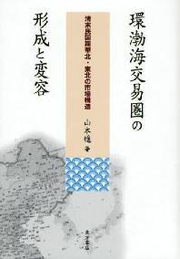 環渤海交易圈の形成と變容 淸末民國期華北.東北の市場構造