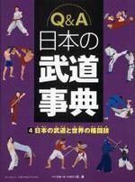 Q&A日本の武道事典 4