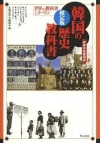 韓國の歷史敎科書 檢定版 高等學校韓國史