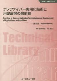 ナノファイバ-實用化技術と用途展開の最前線 普及版