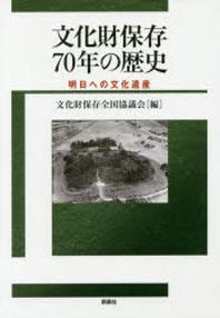 文化財保存70年の歷史 明日への文化遺産