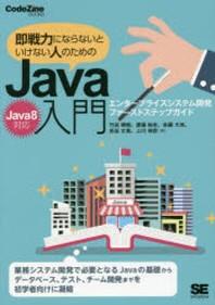 卽戰力にならないといけない人のためのJAVA入門 エンタ-プライズシステム開發ファ-ストステップガイド