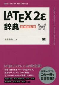 LATEX2ε辭典