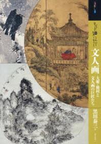もっと知りたい文人畵 大雅.蕪村と文人畵の巨匠たち