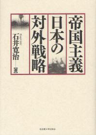 帝國主義日本の對外戰略