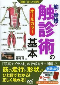 筋と骨格の觸診術の基本 オ-ルカラ-