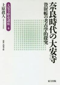 奈良時代の大安寺 資財帳の考古學的探究