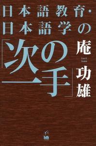 日本語敎育.日本語學の「次の一手」