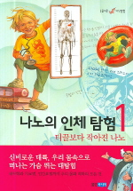 나노의 인체 탐험 1