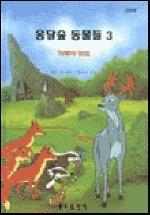 쥐떼의 침입(옹달숲동물들 3)
