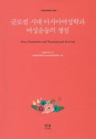 글로컬 시대 아시아여성학과 여성운동의 쟁점