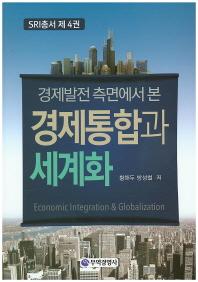 경제발전 측면에서 본 경제통합과 세계화