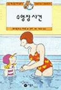 수영장 사건